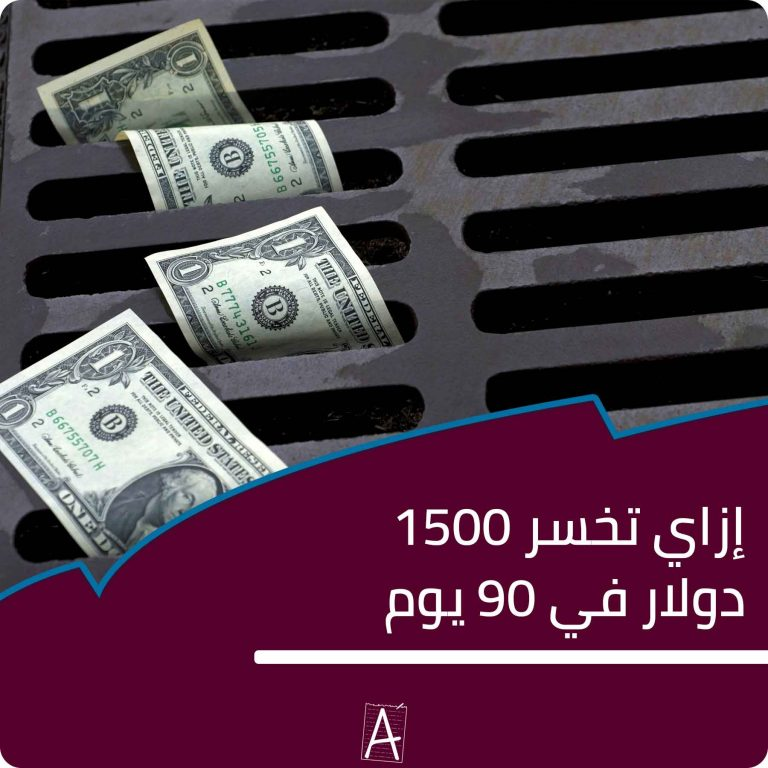 Read more about the article إزاي تخسر 1500دولار في 90 يوم